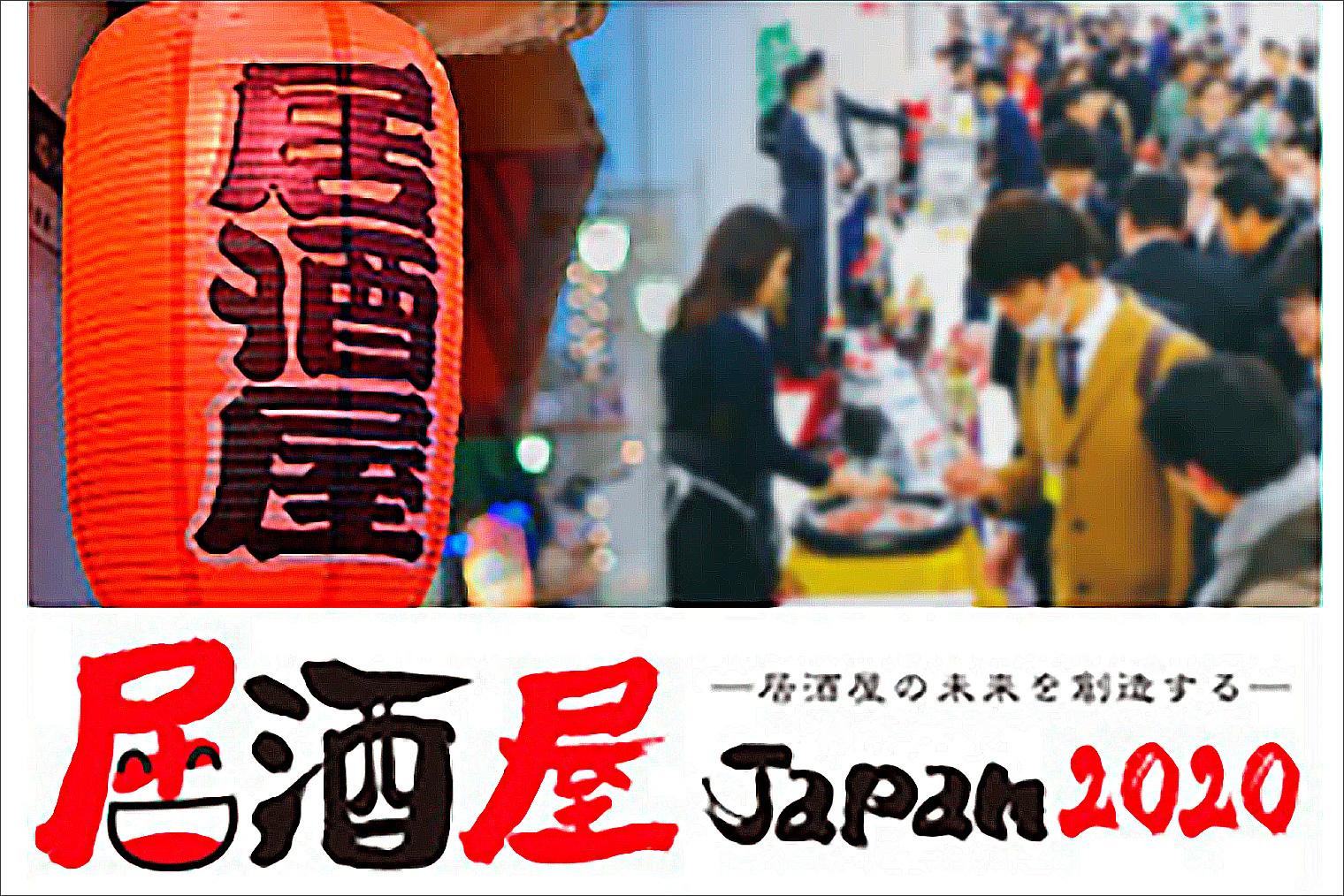 居酒屋ジャパン2020に出展します。