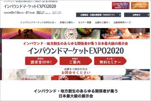 インバウンドマーケットEXPO2020に出展します